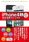 iPhone4S完全活用マニュアル iOS5&iPhone4/iPod touch対応