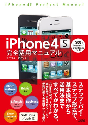 iPhone4S完全活用マニュアル iOS5&iPhone4/iPod touch対応の詳細を見る