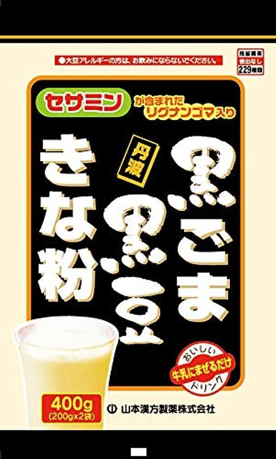 市の花引く吹きさらし山本漢方製薬 黒ごま黒豆きな粉400g 400g