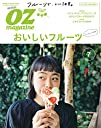 OZmagazine 2018年 7月号No.555 フルーツで元気に (オズマガジン)