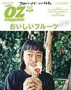 OZmagazine 2018年 6月号No.555 フルーツで元気に! (オズマガジン)