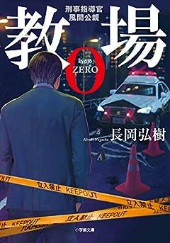教場0 刑事指導官・風間公親 (小学館文庫 な 17-4)
