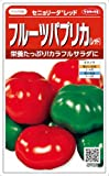 【種子】カラーピーマン セニョリータレッド 約11粒