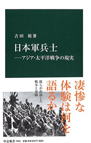 『日本軍兵士 アジア・太平洋戦争の現実』予想を超える厳しい現実に直面した兵士たち