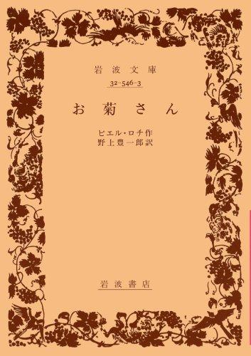 お菊さん (岩波文庫)