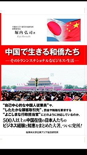 中国で生きる和僑たち -そのトランスナショナルなビジネス・生活-