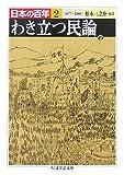 日本の百年〈2〉わき立つ民論 (ちくま学芸文庫)