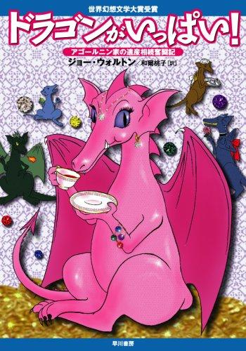 ドラゴンがいっぱい!―アゴールニン家の遺産相続奮闘記 (ハヤカワ文庫FT)の詳細を見る