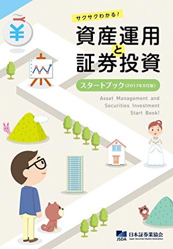 サクサクわかる!資産運用と証券投資スタートブック 日本証券業協会