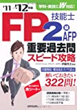 FP技能士2級・AFP重要過去問スピード攻略〈'11→'12年版〉