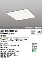 ODELIC(オーデリック) 【工事必要】 LEDベースライト 【FHP32Wx3灯相当】埋込穴□450 電球色:XD466016P3E