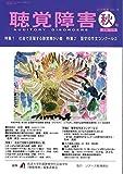 聴覚障害Vol.74 秋号(2019年 通巻779号)