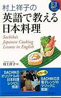 村上祥子の英語で教える日本料理 (EJ対訳ブックス 1)