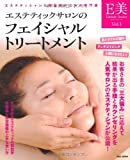 エステティック・ビューティー Vol.1 エステティックサロンのフェイシャル・トリートメント (エステティック・ビューティー Vol. 1)