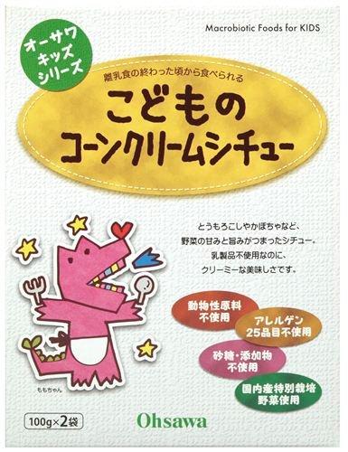 オーサワキッズシリーズ こどものコーンクリームシチュー200g(100g×2袋)