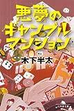 悪夢のギャンブルマンション (幻冬舎文庫)