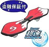 【最新モデル】リップスティックネオ/日本専用≪ブレイブボード公式≫超速ウィールプレゼント 30分で乗れるDVD&盗難保証付 FIRE RED