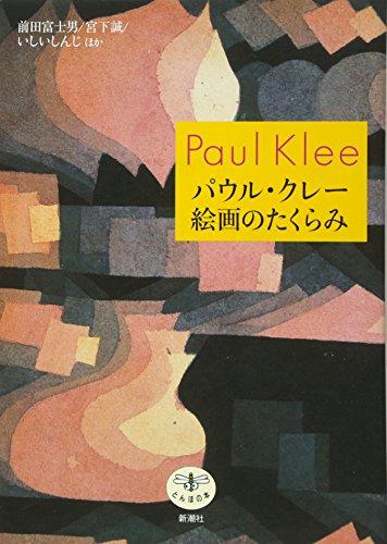パウル・クレー 絵画のたくらみ (とんぼの本)の詳細を見る
