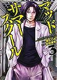 マッドサマースクール(3) (ぶんか社コミックス)