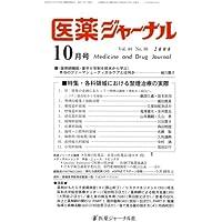 医薬ジャーナル 2008年 10月号 [雑誌]
