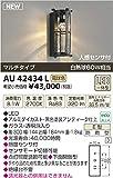 KOIZUMI(コイズミ照明) 【工事必要】 アウトドアライト LEDポーチ灯 【白熱球60W相当】人感センサ付 AU42434L