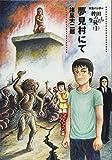 夢見村にて 妖怪ハンター 稗田の生徒たち / 諸星 大二郎 のシリーズ情報を見る