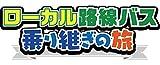 【早期購入特典あり】ローカル路線バス乗り継ぎの旅 青森~新潟編(蛭子能収描きおろしステッカー付) [DVD]