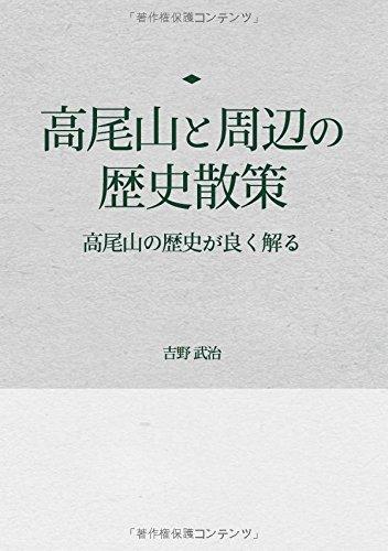 高尾山と周辺の歴史散策 - 高尾山の歴史が良く解る (MyISBN - デザインエッグ社)