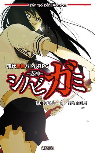 現代忍術バトルRPG シノビガミ -忍神- (Role&Roll Books) (Role & RollBooks)