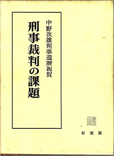 中野次雄判事還暦祝賀 刑事裁判...