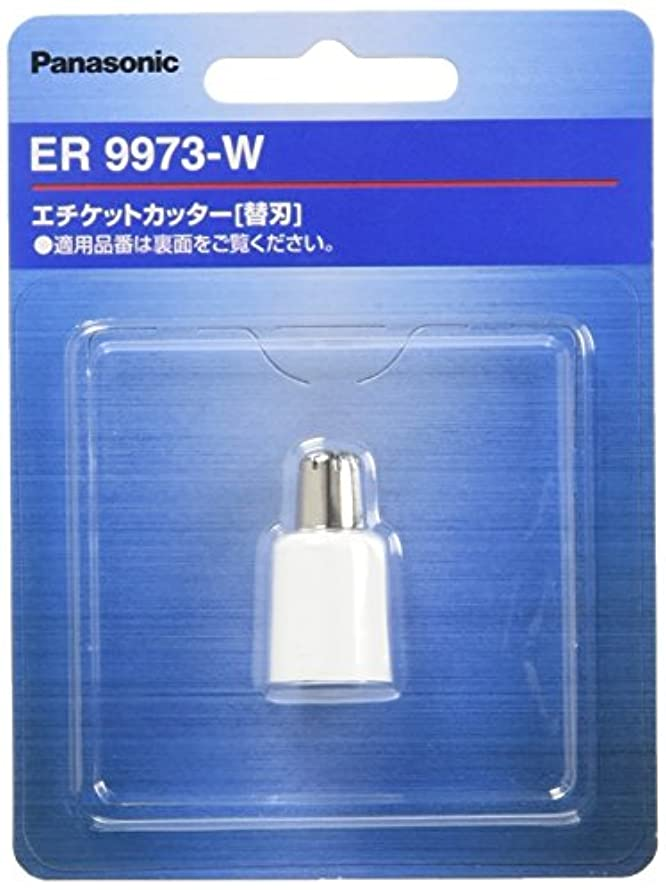 たとえ涙が出るなめらかパナソニック 替刃 エチケットカッター用 ER9973-W