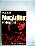 日本占領 (1973年) (第二次世界大戦ブックス〈30〉) 画像