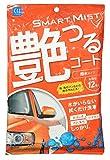 シーシーアイ(CCI)  スマートミスト 艶つるコート ボディコーティングシート 12枚 W-164