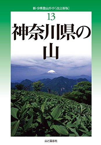 改訂新版神奈川県の山 (新・分県登山ガイド)