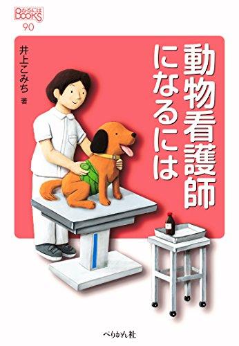 動物看護師になるには (なるにはBOOKS)の詳細を見る