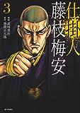 仕掛人 藤枝梅安 (3) (SPコミックス)