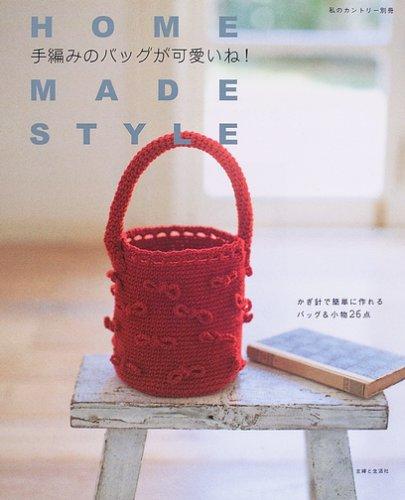 手編みのバッグが可愛いね!—かぎ針で簡単に作れるバッグ&小物26点 (私のカントリー別冊)