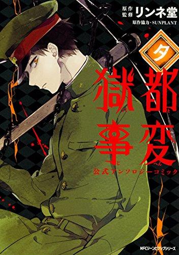 獄都事変 公式アンソロジーコミック -夕- (ジーンピクシブシリーズ)の詳細を見る