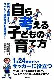 世界で通用するサッカー選手育成を目指せ!  「自ら考える」子どもの育て方