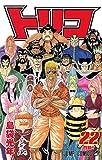 トリコ 22 (ジャンプコミックス) 画像