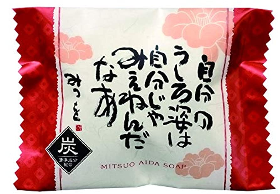 トークンチャペル童謡相田みつを炭ソープ(自分の)