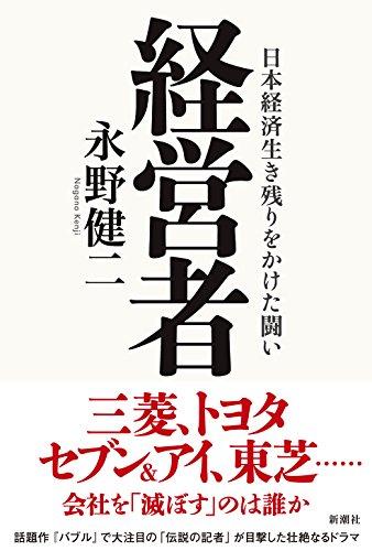 『経営者 日本経済生き残りをかけた闘い』「伝説の記者」が描いた日本の近代資本主義
