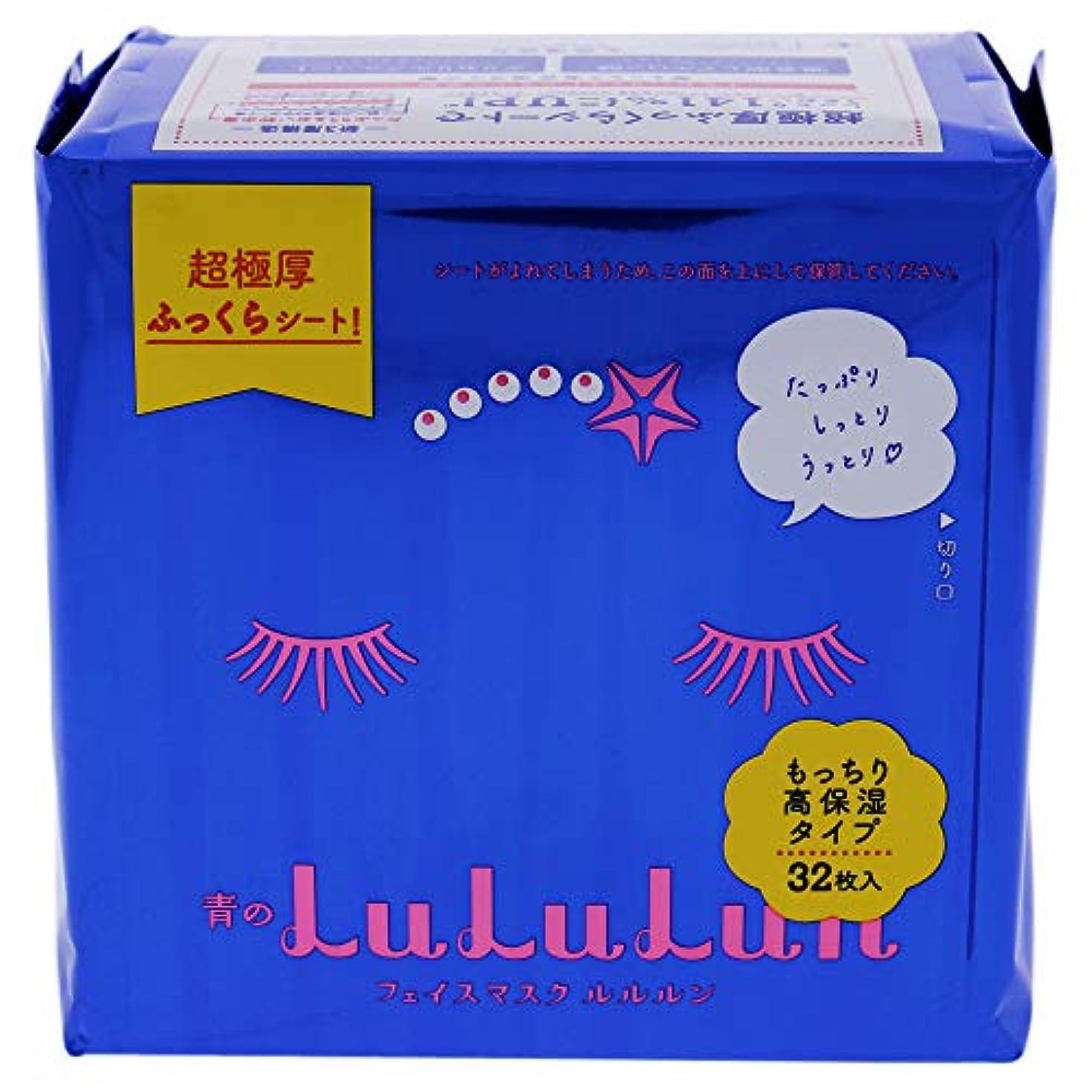 苦味マーカーバインドLULULUN(ルルルン) NEW フェイスマスク 青のルルルン (もっちり高保湿タイプ) 単品 32枚入り
