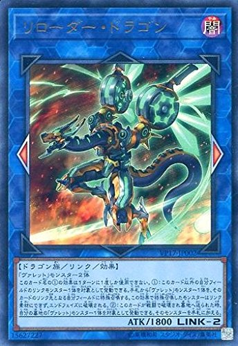 遊戯王/ウルトラレア/VP17-JP002 リローダー・ドラゴン V JUMP リンク・ヴレインズ・エディション