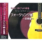 フォークギター による フォークソング 集 恋愛編 FX-309