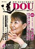 季刊『道』189号 (2016夏号)