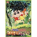 映画 クレヨンしんちゃん 嵐を呼ぶジャングル  [DVD]