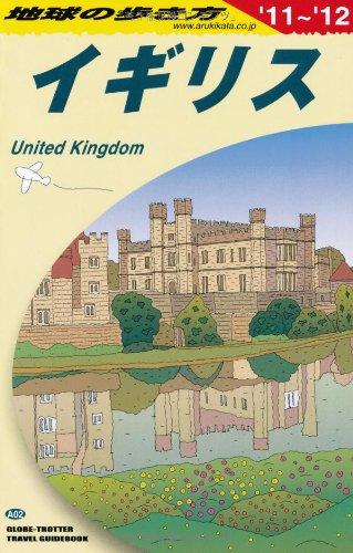 A02 地球の歩き方 イギリス 2011~2012の詳細を見る