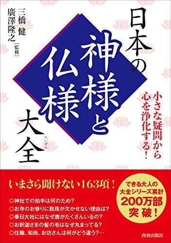 小さな疑問から心を浄化する! 日本の神様と仏様大全 (できる大人の大全シリーズ)