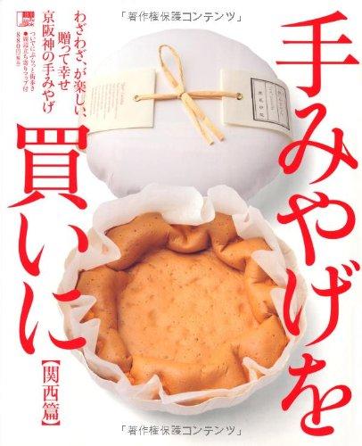 手みやげを買いに 関西篇―わざわざ、が楽しい、贈って幸せ京阪神の手みやげ (えるまがMOOK)の詳細を見る